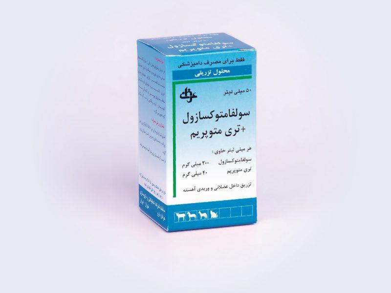 جعبه محلول تزریقی سولفامتوکسازول دامپزشکی عرفان دارو