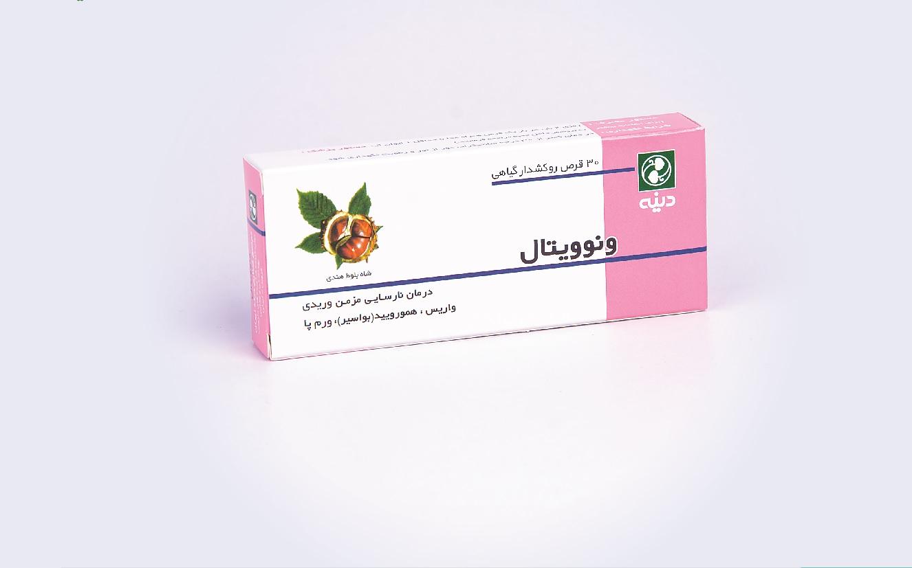 جعبه قرص گیاهی ونوویتال ( درمان واریس ،هموروئید ) داروسازی دینه