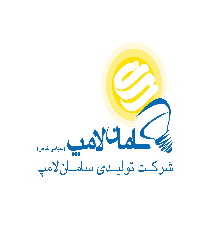 شرکت تولیدی سامان لامپ